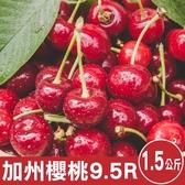 【果之蔬-全省免運】 美國空運加州9.5R櫻桃(1.5kg±10%含盒重/盒)