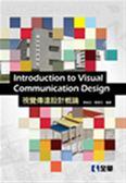 (二手書)視覺傳達設計概論(第三版)