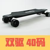 電動滑板車 電動滑板車公路長板小魚板四輪滑板無線滑板體感遙控SK90B新款 WJ【米家科技】