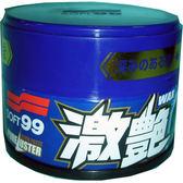 SOFT99激艷固腊300g【愛買】