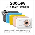 送32G SJCam Fun Cam 兒童相機 1080P 拍照 錄影 相機 延時 自拍 卡通相框 公司貨★可刷卡★薪創數位