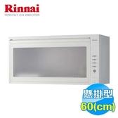 林內 Rinnai 60公分懸吊式烘碗機 RKD-360