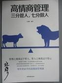 【書寶二手書T1/財經企管_OFW】高情商管理_簡體_王慧梅