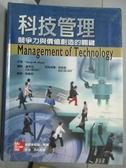 【書寶二手書T6/大學商學_IMP】科技管理_Khalil