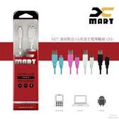 通海製造MIT Xmart  MICRO USB 6A 安卓 手機 平板 2M傳輸電源充電線 HTC SONY SAMSUNG LG ASUS