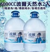 1003-259--柚柚的店【6000cc波爾天然礦泉水2瓶】 1箱2瓶 波爾天然水 桶裝水 罐裝泉水 紙箱水