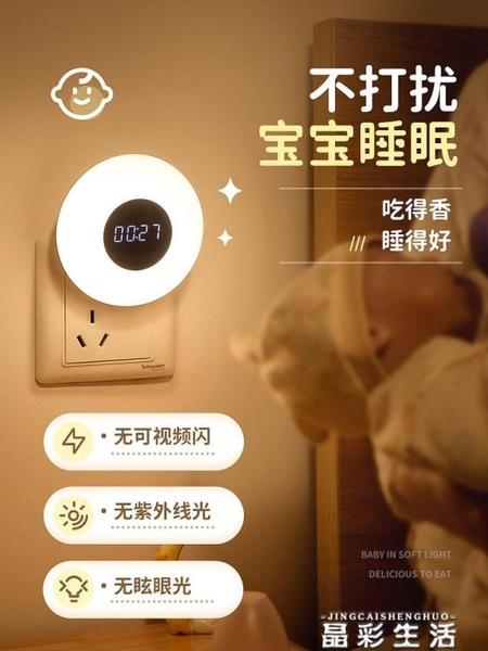 小夜燈遙控款小夜燈臥室床頭睡覺兒童臺燈月子嬰兒寶寶喂奶護眼睡眠柔光 晶彩