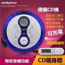 全新美國Audiophase便攜式CD機...