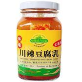 味榮 有機川辣豆腐乳(300g/罐)