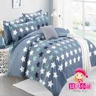 【貝淇小舖】超細纖維/ 最美的星(雙人床包+2枕套)共三件組