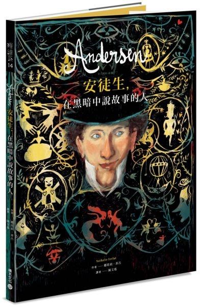 Andersen安徒生,在黑暗中說故事的人【城邦讀書花園】