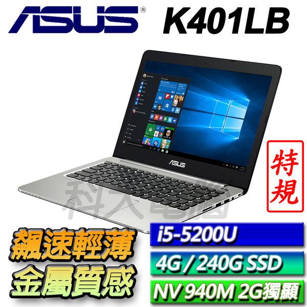 【ASUS華碩】【240G SSD硬碟升級改裝版】K401LB ◢14吋輕薄獨顯特規筆電 ◣