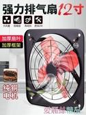 秒殺排氣扇廚房抽風機小型強力窗式家用12寸全鐵方形密網油煙機排風扇LX 交換禮物