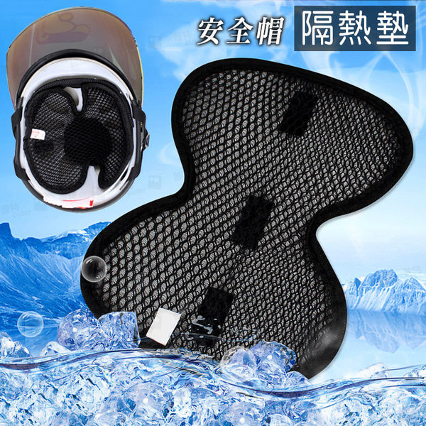 普特車旅精品【BK0135】機車安全帽透氣隔熱墊 摩托車頭盔保護墊 電動車自行車3D蜂窩網狀墊