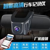 汽車無屏隱藏式行車記錄儀高清wifi手機互聯APP操控通用 潮流衣舍