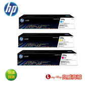 ~送滿額好禮送~ HP 119A W2091A + W2092A + W2093A 原廠碳粉匣 3彩 (適用 HP Color Laser 150A/MFP 178nw)