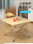 折叠桌 折疊桌餐桌桌子吃飯桌方桌家用小戶型便攜式簡易戶外經濟型學生快速出貨