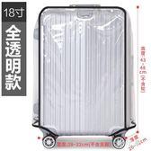 行李箱保護套加厚耐磨防水套旅行箱套18寸 BF3769【旅行者】