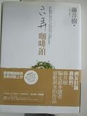 【書寶二手書T7/一般小說_BBN】六弄咖啡館_藤井樹(吳子雲)