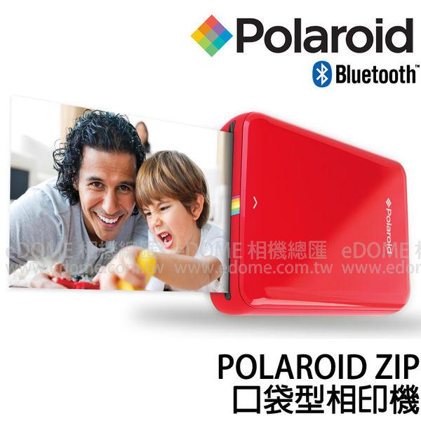 POLAROID 寶麗萊 ZIP 紅 紅色 口袋型相印機 (24期0利率 免運 國祥公司貨) 隨身印表機 相片印表機