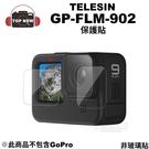 TELESIN 保護貼 GP-FLM-9...