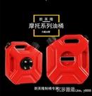 摩托車車載 備用油箱 油桶 塑料 汽柴油桶3L 5L升帶加油管 【2021特惠】