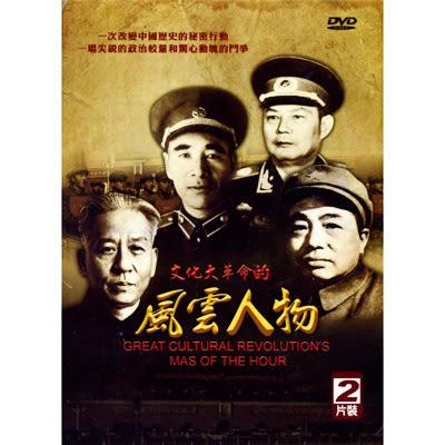 文化大革命的風雲人物DVD