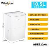 【佳麗寶】-(Whirlpool 惠而浦) 10.5L除溼機【WDEE20AW】