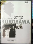 挖寶二手片-P08-199-正版DVD-日片【白癡】-黑澤明影展(直購價)