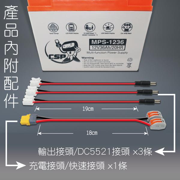 MPS1236智慧型膠體電池12V36Ah /12V電器供電 攤販車用 露營車用 釣魚用 可太陽能板充電
