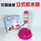 【JIS】LB013 寵物飲水器 立式可調高度 寵物升降飲水器 貓狗飲水器 餵食 飲水 喝水 餵食盆