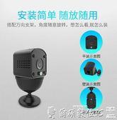 監視器智慧無線小攝像頭WIFI網絡手機遠程全景攝像機家用高清夜視監控器 【7月爆款】LX