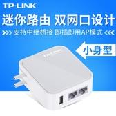 路由器 TP-LINK TL-WR710N便攜式迷你無線路由器有線轉WIFI信號放大器 DF玫瑰女孩