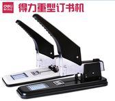 得力重型訂書機 大型訂書裝訂器厚層訂書機 大號重型加厚訂書機igo 3c優購