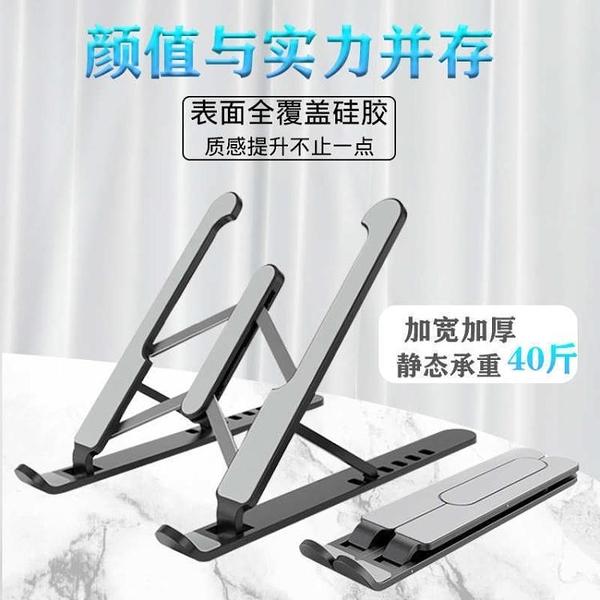 電腦支架 筆記本電腦支架折疊桌面增高托架懸空架散熱底座升降便攜式支架托 快速出貨