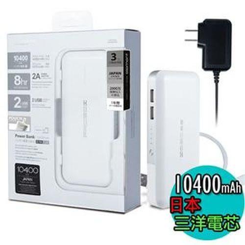PROBOX 10400mAh 行動電源 HE3 三洋電芯 白