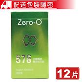 Zero-O 零零衛生套 576立體觸感顆浮粒凸起 浮粒型 12入 專品藥局【2004363】