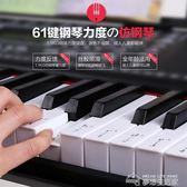 智能多功能電子琴成人兒童初學者入門女孩61鋼琴鍵幼師專業家用88  YYJ夢想生活家