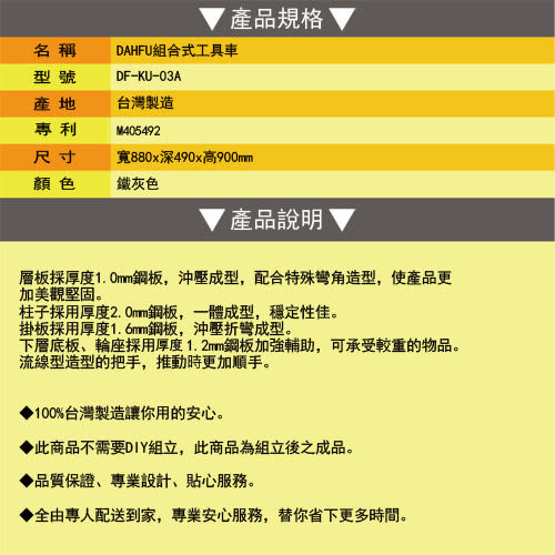 【時尚屋】OAHFU多功能組合式工具車DF-KU-03A(免組裝)(免運費)(台灣製)