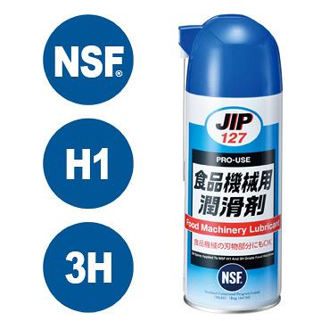 日本原裝JIP127食品機械用潤滑劑 食品機器潤滑油脂 食品級潤滑油 食品級潤滑劑 NSF-H1.3H等級