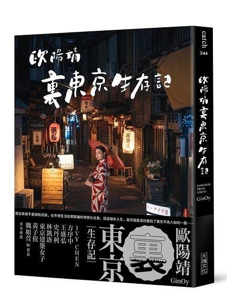 歐陽靖・裏東京生存記【城邦讀書花園】