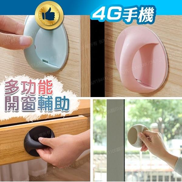 多用途開窗拉手輔助器 門窗輔助拉手器 櫥櫃門把手 開窗輔助器 安全門把手 冰箱櫥櫃【4G手機】