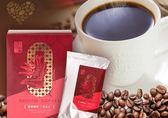 ~~即期品出清~~[喜福田] 茶包式研磨咖啡(10公克x8份/盒)  5盒只要375元