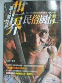 【書寶二手書T4/大學社科_OOC】讓人驚奇的世界民俗風情_朱崧浩