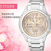 【HEBE配戴廣告款】CITIZEN FB1371-58P 光動能女錶