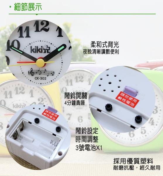 CinLiCa KIKI-專利LED背光照明超靜音指針式鬧鐘 CK-302