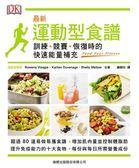 (二手書)最新運動型食譜:訓練、競賽、恢復時的快速能量補充