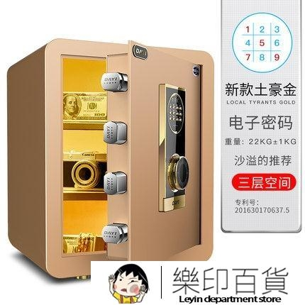 保險箱 保險櫃家用防盜全鋼 指紋保險箱辦公室密碼箱 小型隱形保管箱床頭櫃 樂印百貨