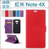 小米 紅米Note4X 卡司特後扣系列 皮套 手機殼 內軟殼 全包 支架 插卡 磁扣 手機套