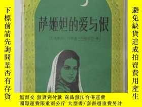二手書博民逛書店薩姬妲的愛與恨罕見館藏9品Y312 (巴基斯坦)哈蒂嘉 瑪斯杜爾